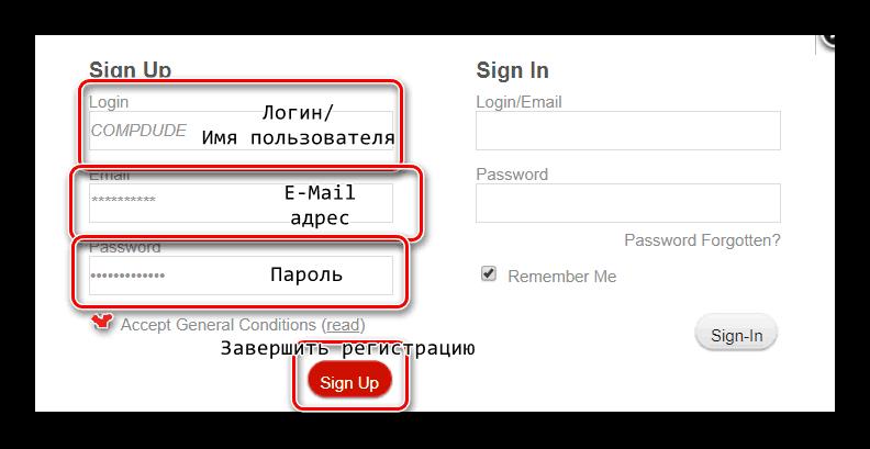 Регистрация на сайте WatZatSong