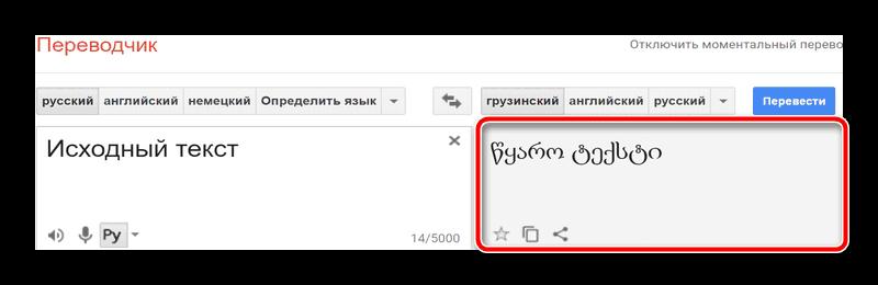 Результат перевода в Google Переводчик