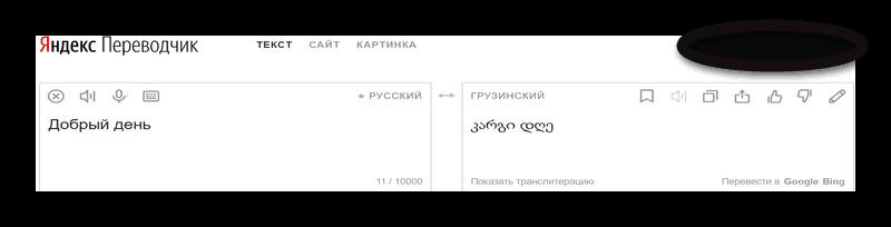 Результат перевода в Яндекс.Переводчике