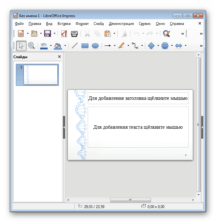 Создание презентации в LibreOffice Impress