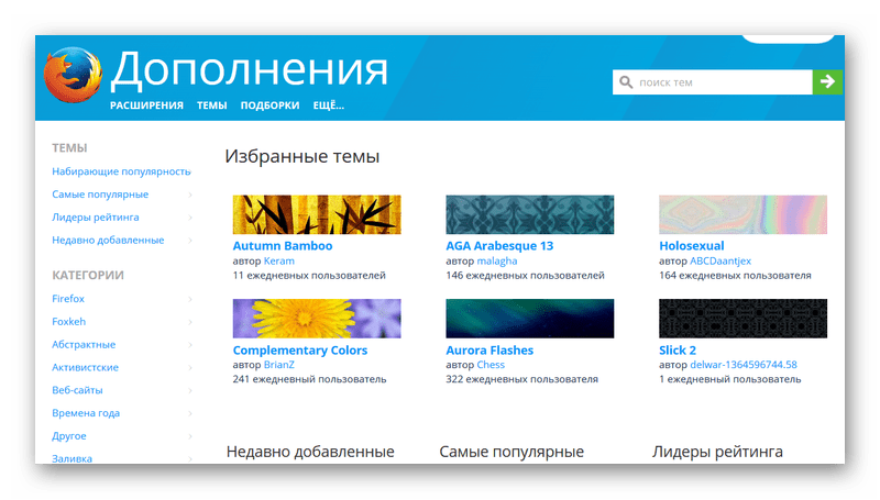 Темы оформления в Mozilla