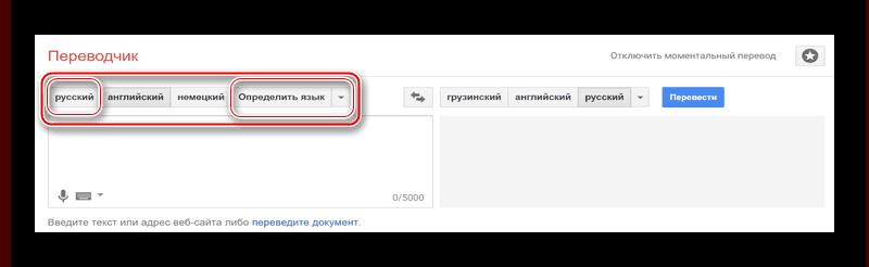 Выбираем исходный язык в Google Переводчик