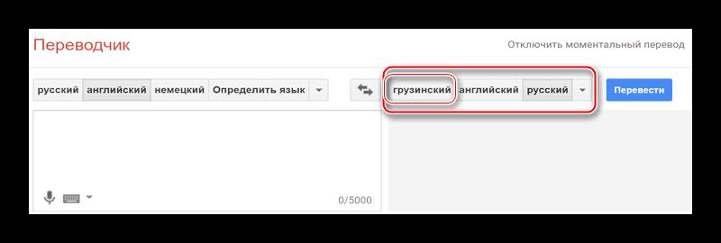Выбираем язык, на который переводить в Google Переводчик
