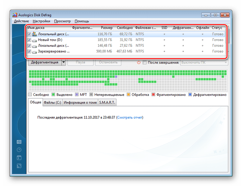 Выбор дисков для дефрагментации в Auslogics Disk Defrag