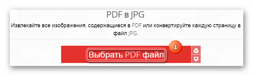 Выбор файла Ilovepdf