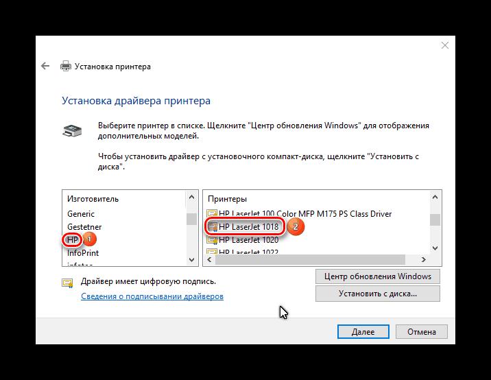 Выбор принтера HP LaserJet 1018 из списка