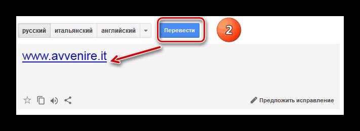 Вывод адреса переведенной страницы в Google Translate