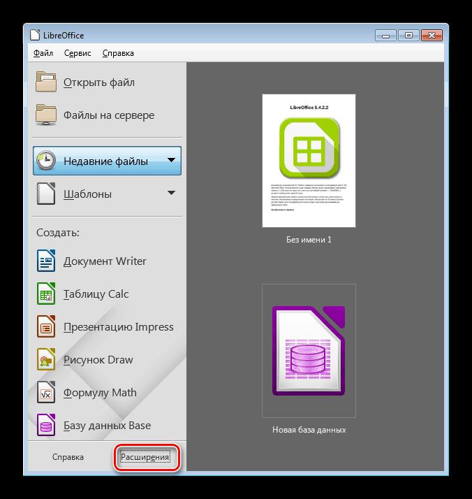 Загрузка расширений для LibreOffice