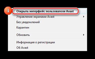 Запуск главного окна Avast