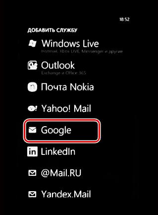 Добавление аккаунта Gmail в Windows Phone