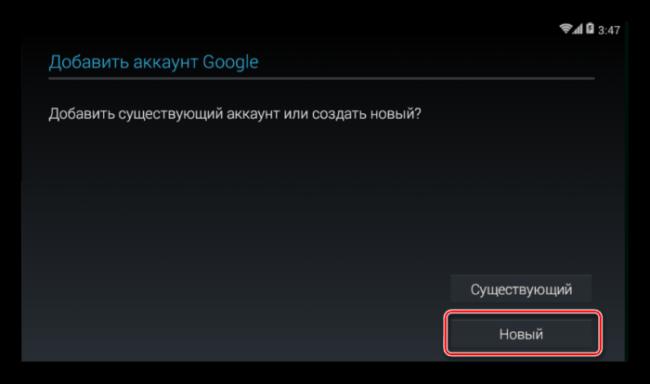 Добавление нового Gmail-аккаунта в Android