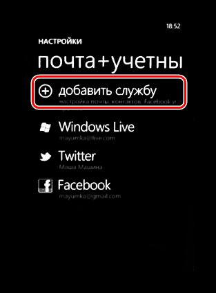 Добавление новой службы в Windows Phone