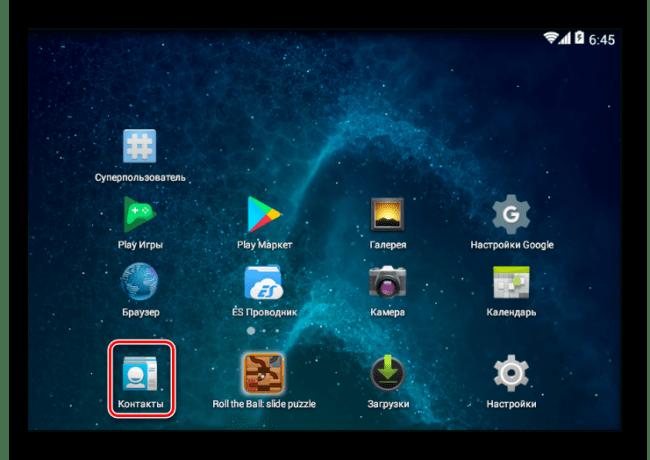 Иконка Контакты на домашнем экране Android