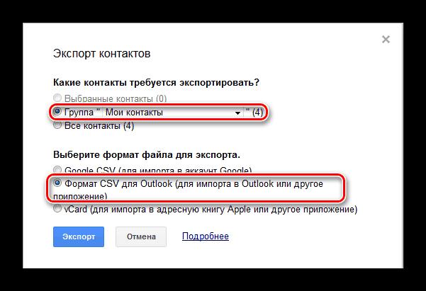 Опции для выбора для файла контактов в Gmail