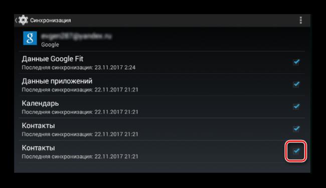 Опция включения выключения синхронизации аккаунта в android