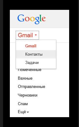 Переход на страницу контакты в Gmail