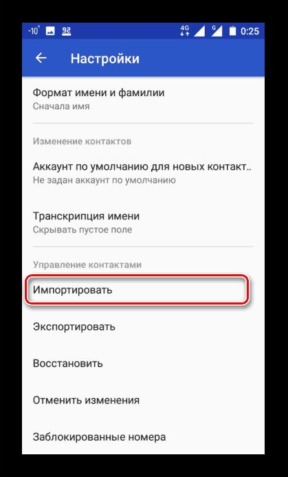 Пункт Импортировать в Контактах в Android