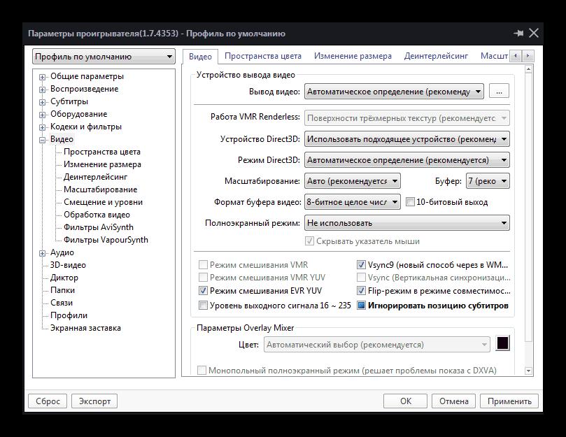 Расширенные параметры видеофильтров