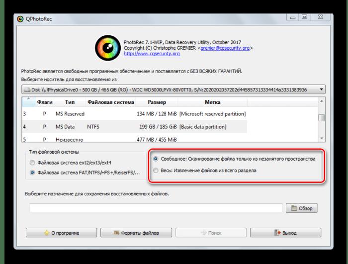 Режимы восстановления файлов в Photorec