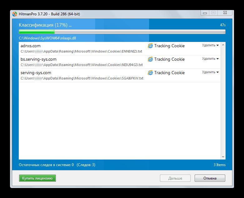 Сканирование системы Hitman Pro