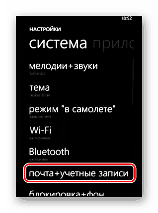 Учетные записи и почта в Windows Phone