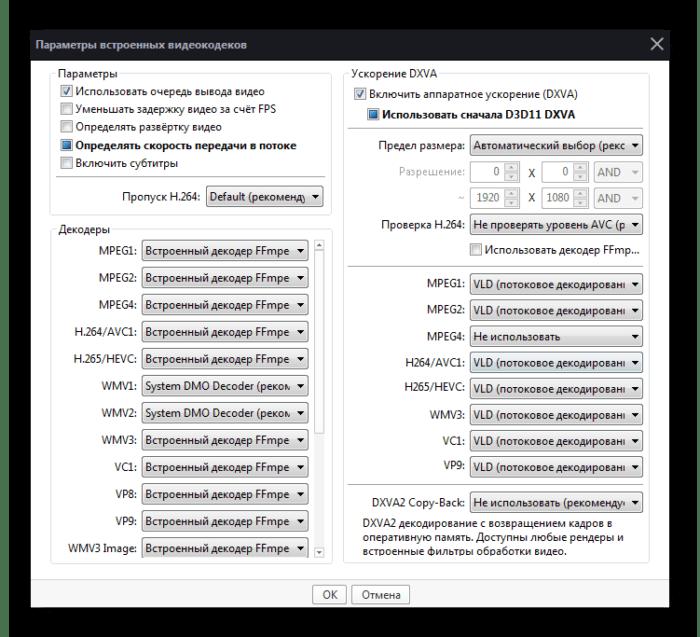 Включение аппаратноего ускорения DXVA в Potplayer