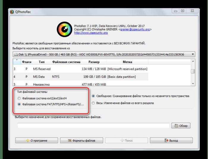 Выбор файловой системы в Photorec