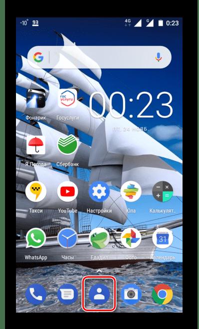 Выбор иконки Контакты на домашнем экране Android