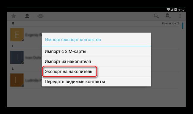 Выбор пукта экспорта контактов на SD-карту в Android