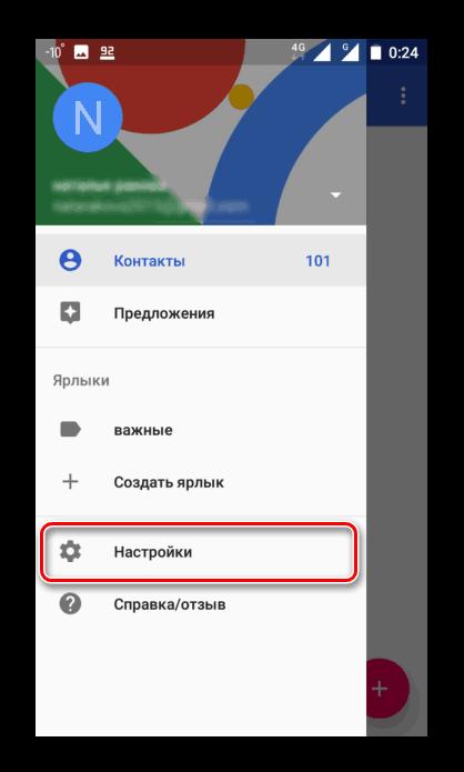 Выбор пукта настроек Контактов в Android
