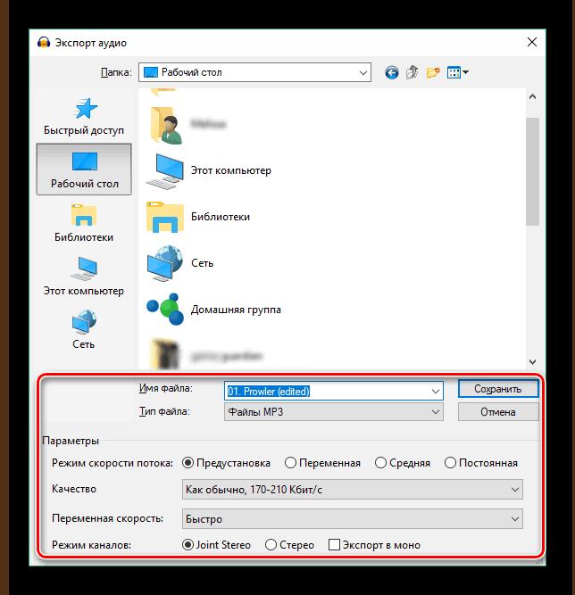 Дополнительные параметры для сохранения песни через Audacity