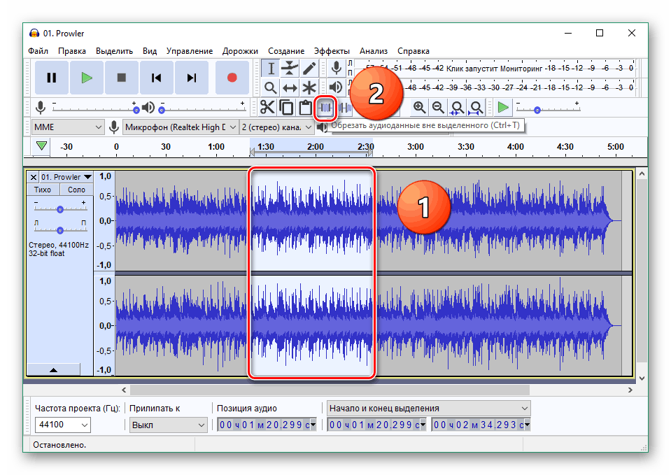 Как обрезать аудиоданные вне выделенного через Audacity
