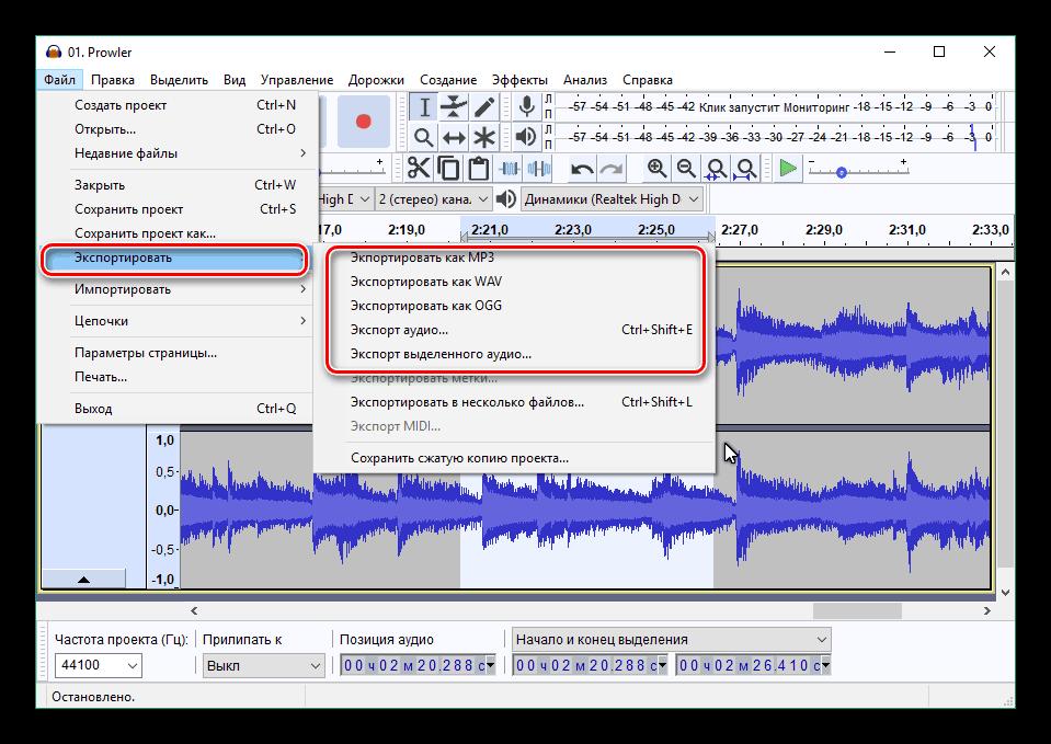 Как сохранить отредактированный файл через Audacity