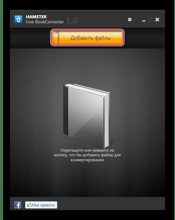 Кнопка добавления файлы в Hamster Free BookConverter