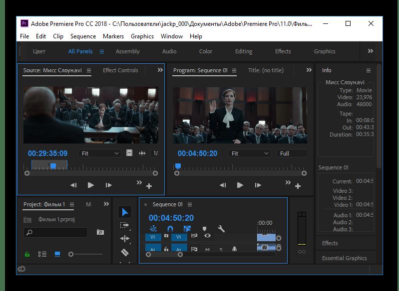 Окно Adobe Premier Pro CC во время редактирования видео