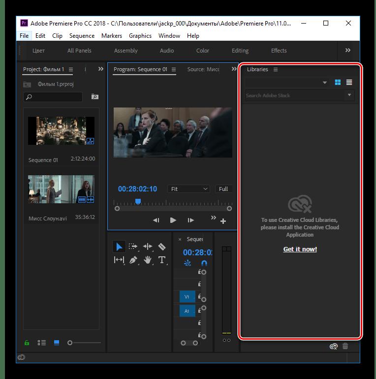 Окно библиотек в Adobe Premier Pro CC