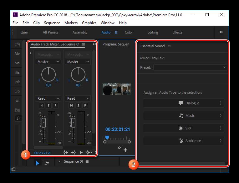 Окно работы со звуком в Adobe Premier Pro CC