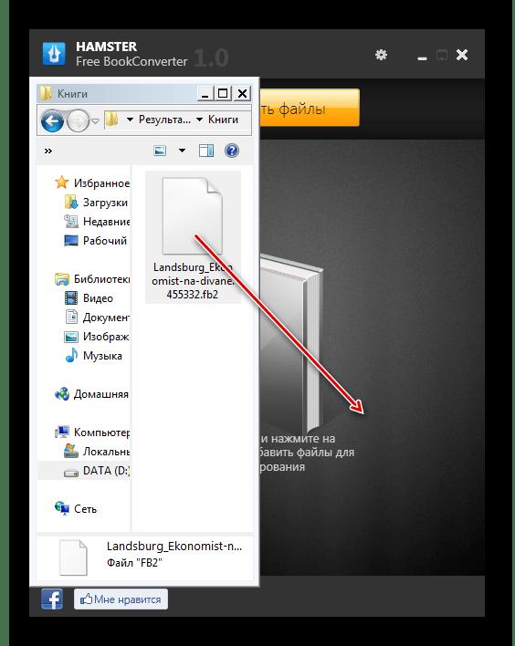 Перетаскивание входного файла из проводника в окно Hamster Free BookConverter
