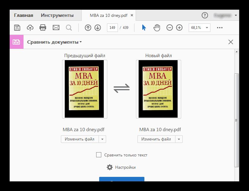 Сравнение документов PDF в Adobe Reader