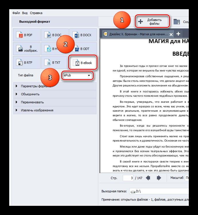 Задание параметров выходного форматаа в AVS Document Converter