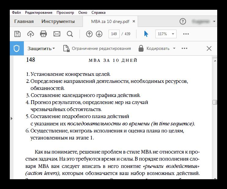 Защита документа в Adobe Reader