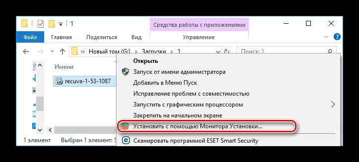 Установка программы с помощью монитора установки в Uninstall Tool