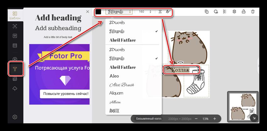 Как добавить текст на коллаж в Fotor.com