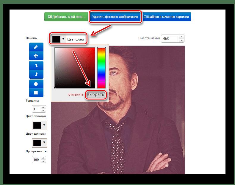 Как сделать однотонный фон через memeonline