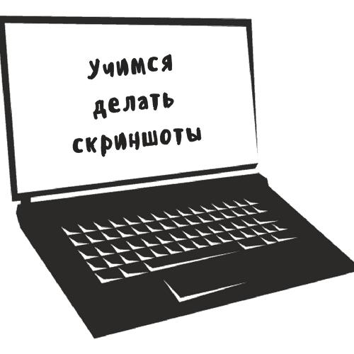 Как сделать скриншот на ПК лого