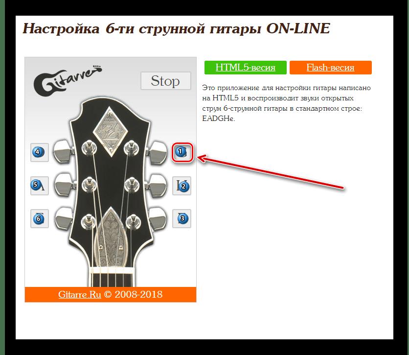 Настройка на Gittare.Ru