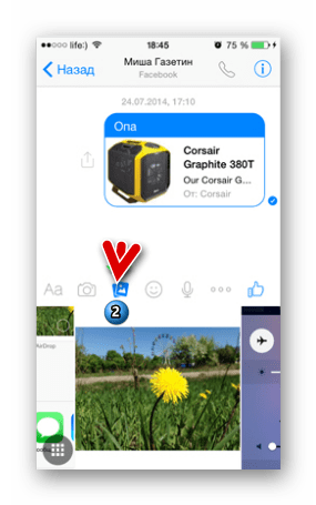 Пересылка фотографий через стандартный мессенджер
