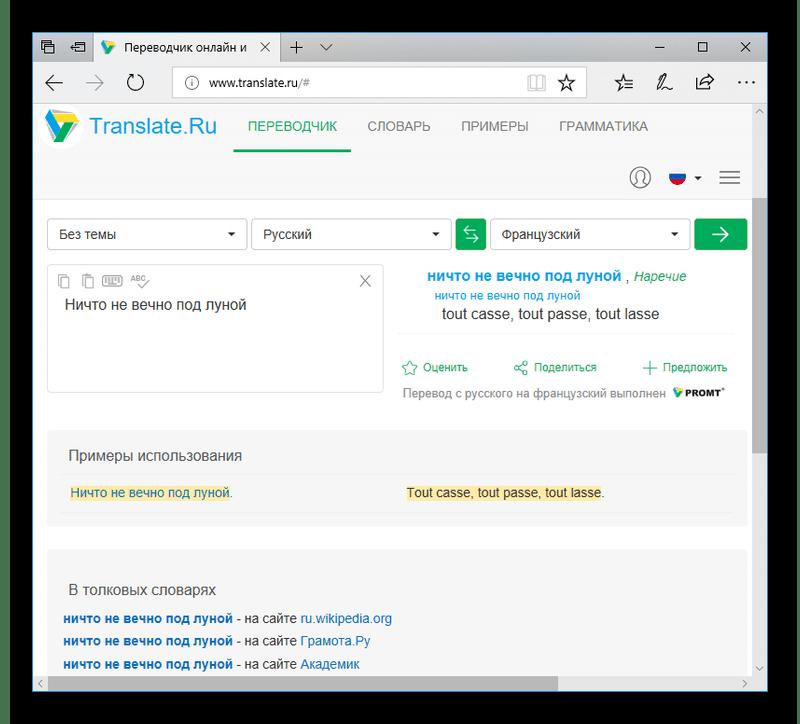 Рабочее окно в Translate.Ru
