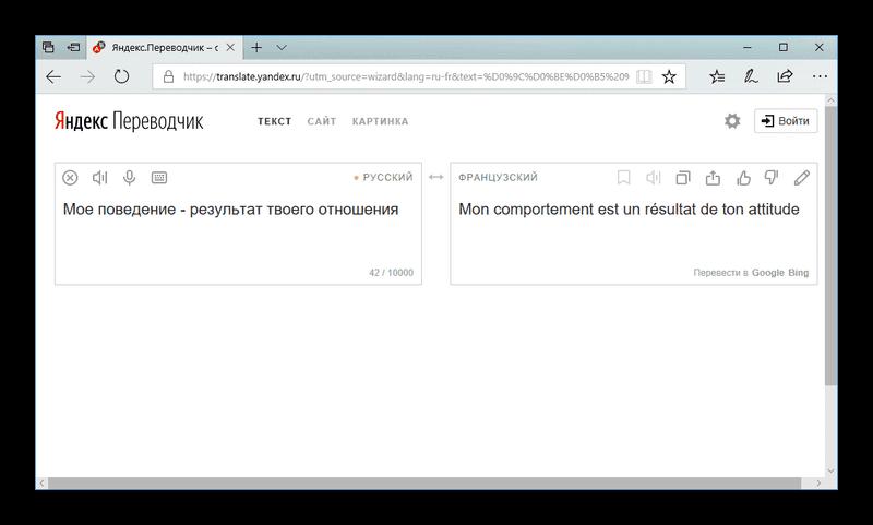 Рабочее окно в Yandex Translate