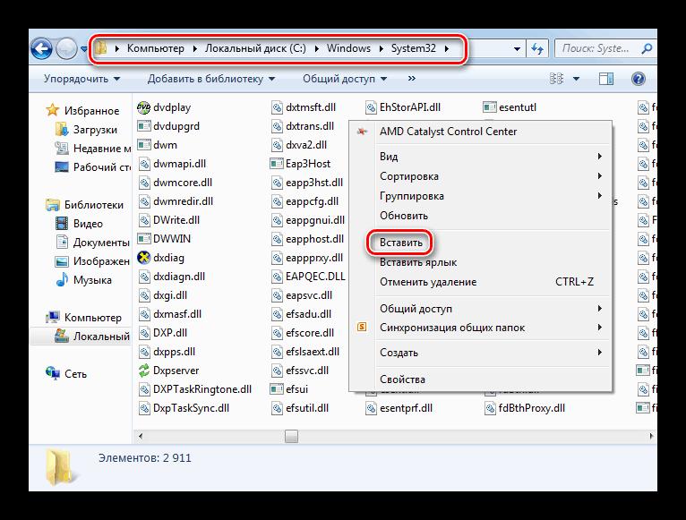 Скачать PhysXLoader.dll для Windows 7 бесплатно